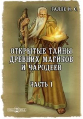 Открытые тайны древних магиков и чародеев : или Волшебные силы натуры, в пользу и увеселение употребленные, Ч. 1