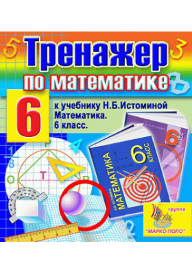 Интерактивный тренажёр по математике для 6 класса к учебнику Н.Б. Истоминой