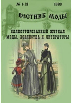Вестник моды: журнал. 1889. № 1-13