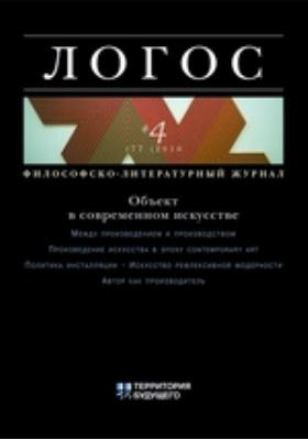 ЛОГОС. Философско-литературный журнал: журнал. 2010. № 4 (77)