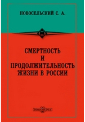 Смертность и продолжительность жизни в России