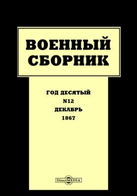 Военный сборник: журнал. 1867. Т. 58. № 12