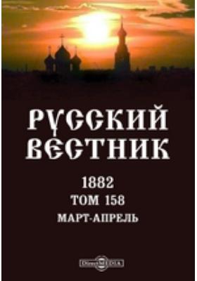 Русский Вестник: журнал. 1882. Т. 158. Март-апрель