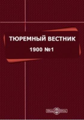 Тюремный вестник: журнал. 1900. № 1. Январь