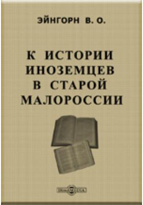 К истории иноземцев в Старой Малороссии