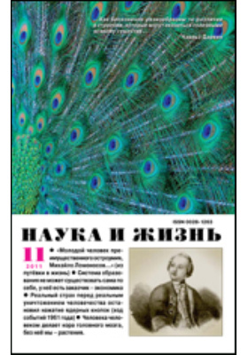 Наука и жизнь: ежемесячный научно-популярный журнал. 2011. № 11