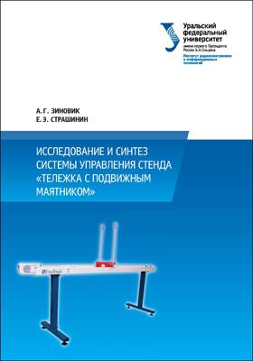 Исследование и синтез системы управления стенда «Тележка с подвижным м...