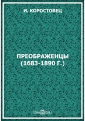 Преображенцы (1683-1890 г.)