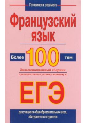 Французский язык. Более 100 тем : Экзаменационный сборник для подготовки к устному экзамену ЕГЭ