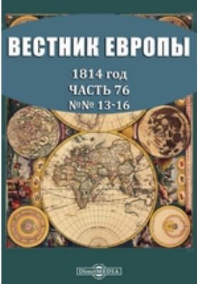 Вестник Европы. 1814. № 13-16. 1814 г, Июль-август, Ч. 76