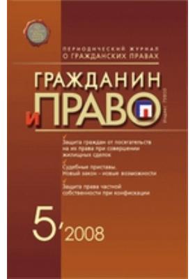 Гражданин и право: журнал. 2008. № 5