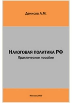 Налоговая политика РФ