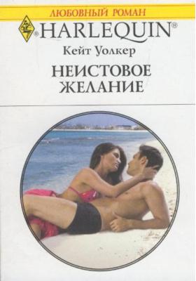 Неистовое желание = Bedded By the Greek Billionaire : Роман