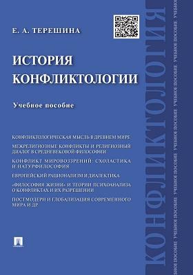 История конфликтологии: учебное пособие