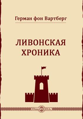 Ливонская хроника: монография