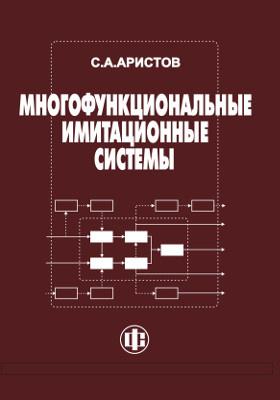 Многофункциональные имитационные системы поддержки принятия решений в управлении предприятием