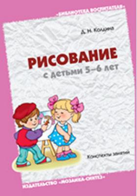 Рисование с детьми 5-6 лет. Конспекты занятий