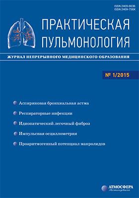 Практическая пульмонология : журнал непрерывного медицинского образования. 2015. № 1