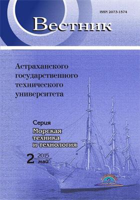 Вестник Астраханского государственного технического университета. Серия: Морская техника и технология: журнал. 2015. № 2