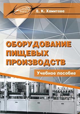 Оборудование пищевых производств: учебное пособие