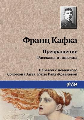 Превращение: рассказы и новеллы