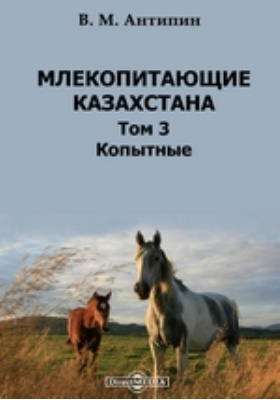 Млекопитающие Казахстана. Т. 3. Копытные