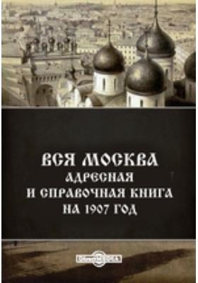Вся Москва. Адресная и справочная книга на 1907 год