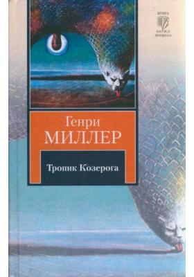 Тропик Козерога = Tropic of Capricorn : Роман