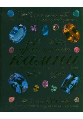 Драгоценные камни: свойства, разновидности, применение = Gemstones. Properties, Identification and Use