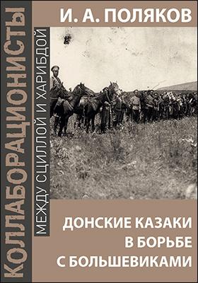 Донские казаки в борьбе с большевиками: историко-документальная литература