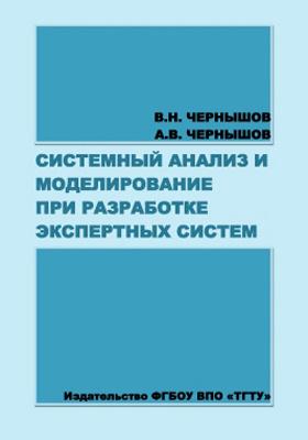Системный анализ и моделирование при разработке экспертных систем: учебное пособие