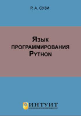 Язык программирования Python: курс