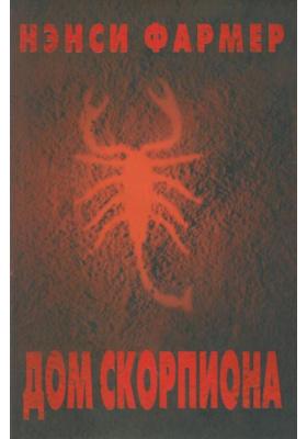 Дом скорпиона = The House of the Scorpion : Роман