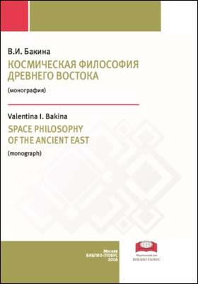 Космическая философия Древнего Востока = SPACE PHILOSOPHY OF THE ANCIENT EAST: монография