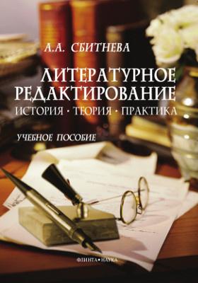 Литературное редактирование : история, теория, практика: учебное пособие