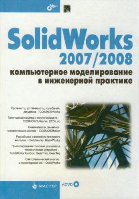 SolidWorks 2007/2008. Компьютерное моделирование в инженерной практике (+ DVD)