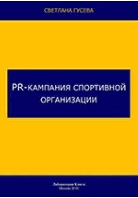 PR-кампания спортивной организации