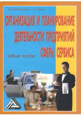 Организация и планирование деятельности предприятий сферы сервиса : Учебное пособие. 5-е издание, переработанное и дополненное