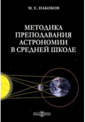 Методика преподавания астрономии в средней школе: практическое пособие