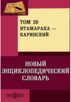 Новый энциклопедический словарь: словари. Т. 20. Итамарака — Каринский
