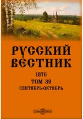 Русский Вестник. 1870. Т. 89, Сентябрь-октябрь