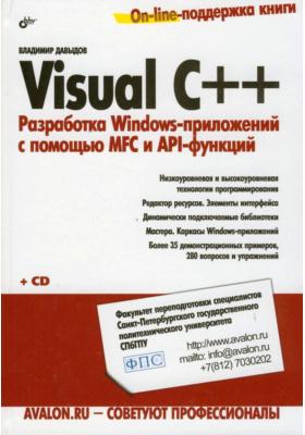 Visual С++. Разработка Windows-приложений с помощью MFC и API-функций (+ CD-ROM)