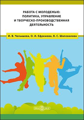 Работа с молодежью : политика, управление и творческо-производственная деятельность: монография
