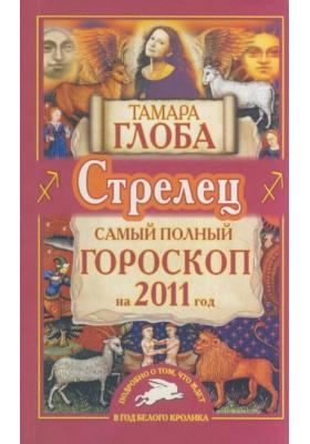 Стрелец. Самый полный гороскоп на 2011 год