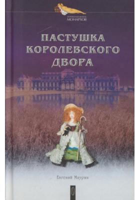 Пастушка королевского двора : Романы