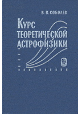 Курс теоретической астрофизики