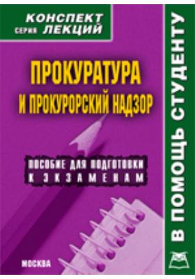 Прокуратура и прокурорский надзор: учебное пособие