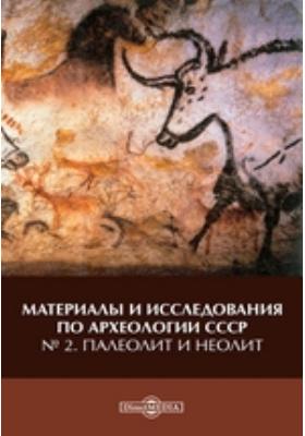 Материалы и исследования по археологии СССР: монография. № 2. Палеолит и неолит