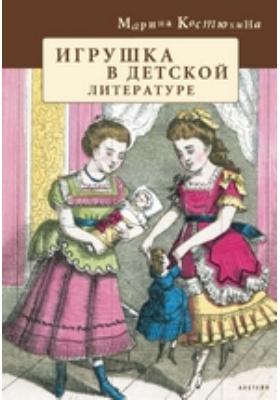 Игрушка в детской литературе: монография