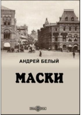 Маски: художественная литература
